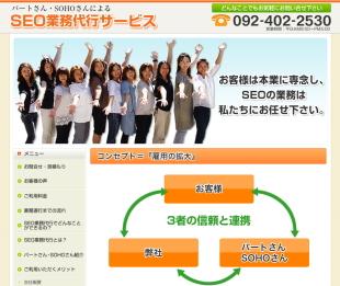 SEO業務代行のイメージ